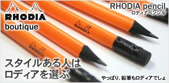 スタイルある人はロディアを選ぶ RHODIA pencil ロディア ペンシル