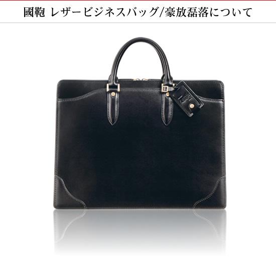 國鞄 レザービジネスバッグ/豪放磊落について