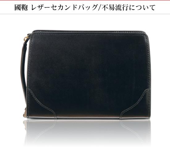 國鞄 レザーセカンドバッグ/不易流行について