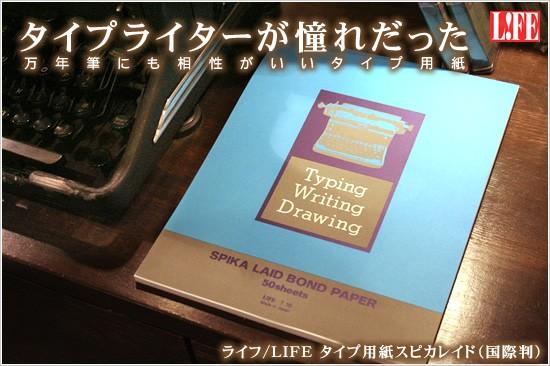 タイプライターが憧れだった ライフ/LIFE タイプ用紙スピカレイド(国際判)