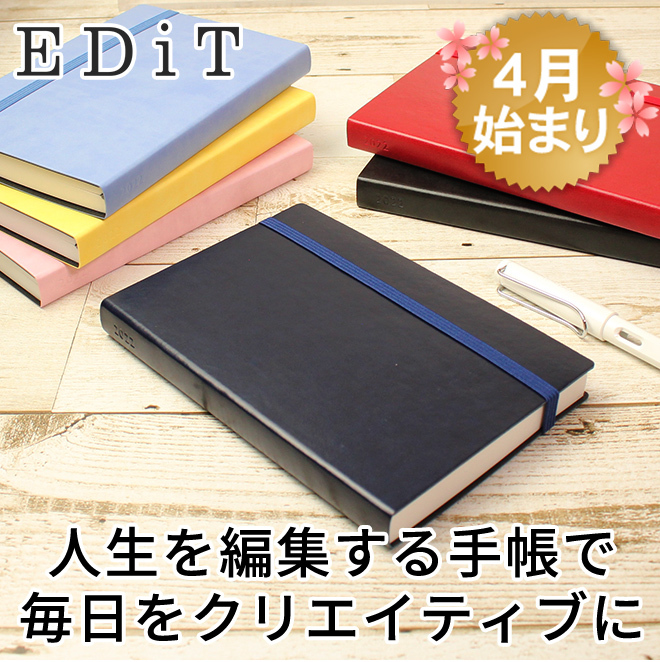 【2022年 手帳】マークス MARK'S エディット EDiT スープル B6変形 デイリー