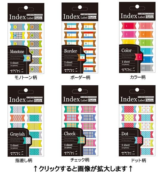 ミドリ midori 手帳 インデックスラベルサテン