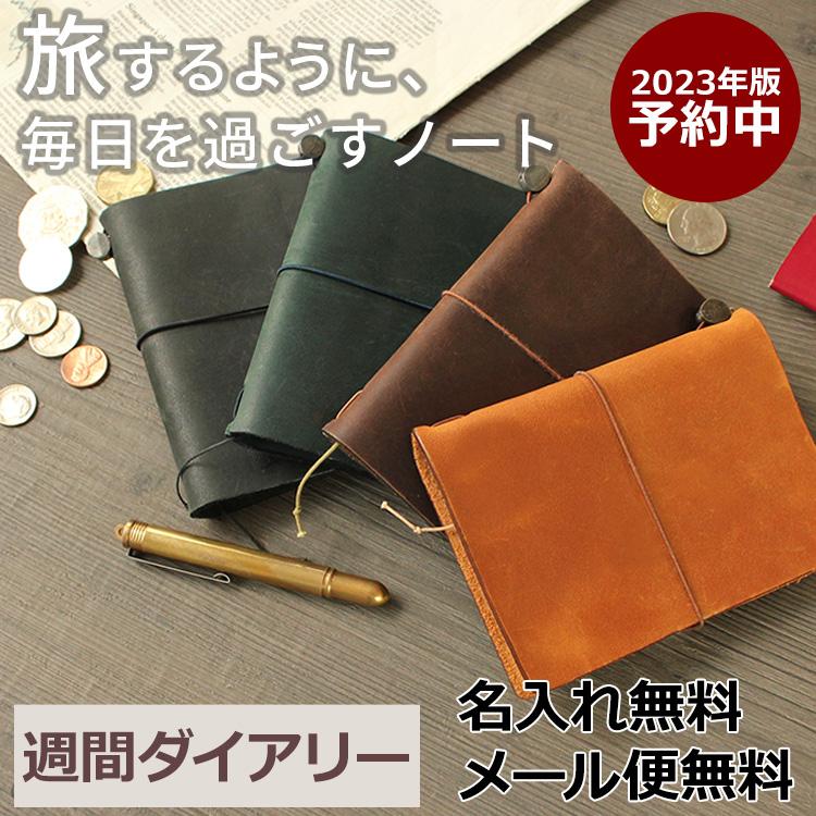 【手帳 2020年】トラベラーズノート TRAVELER'S Notebook パスポートサイズ 週間ダイアリー + 無地ノート セット