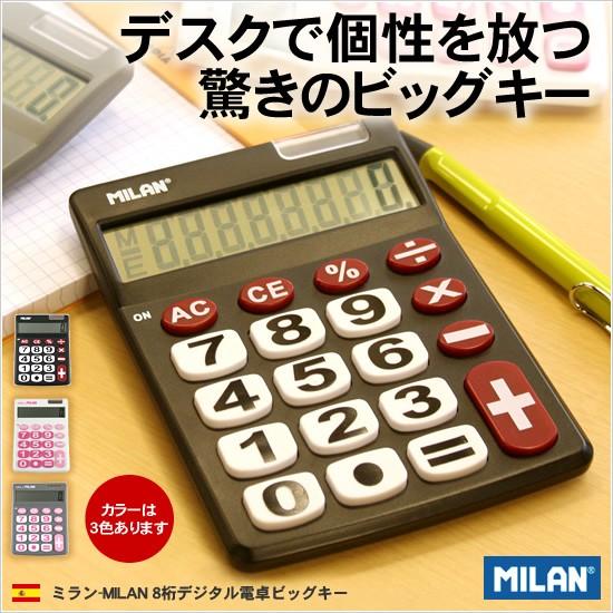 デスクで個性を放つ驚きのビッグキー ミラン-MILAN 8桁デジタル電卓ビッグキー