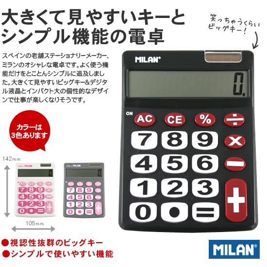 大きくて見やすいキーとシンプル機能の電卓 スペインの老舗ステーショナリーメーカー、ミラン/MILAN
