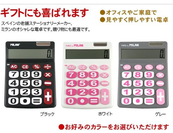 ギフトにも喜ばれます お好みのカラーをお選びいただけます ミラン-MILAN 8桁デジタル電卓ビッグキー