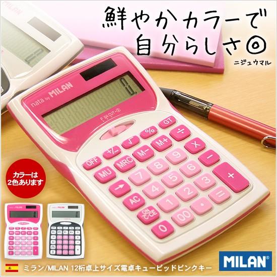 鮮やかカラーで自分らしさ◎ニジュウマル ミラン/MILAN 12桁卓上サイズ電卓キューピッドピンクキー