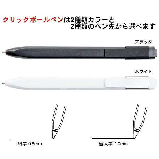 クリックボールペンは2種類のカラーとペン先から選べます。