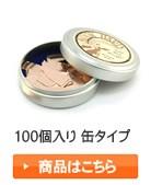 100個入り缶タイプ