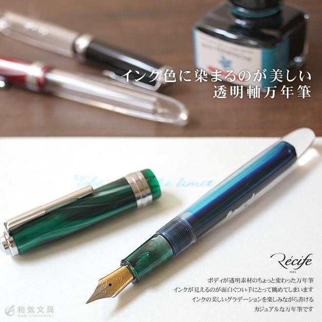 インク色に染まるのが美しい透明軸万年筆