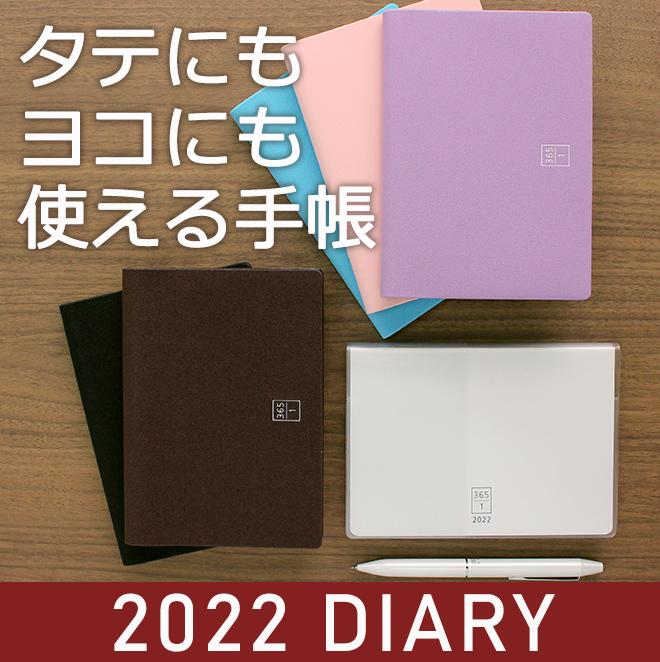 【2022年 手帳】ブラウニー brownie ブラウニー手帳 A6