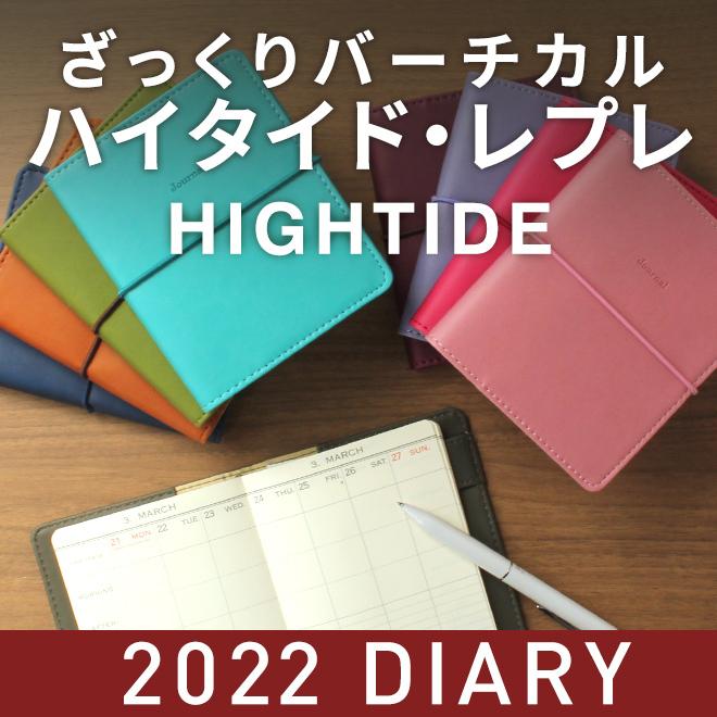 【2022年 手帳】ハイタイド HIGHTIDE スクエアバーチカル レプレ