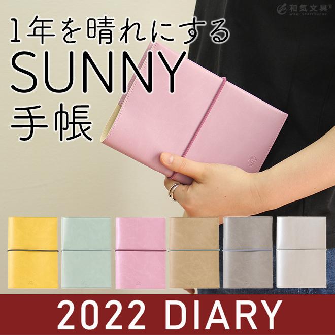 【2022年 手帳】いろは出版 サニー手帳 SUNNY SCHEDULE BOOK ウィークリー セミバーチカル B6サイズ