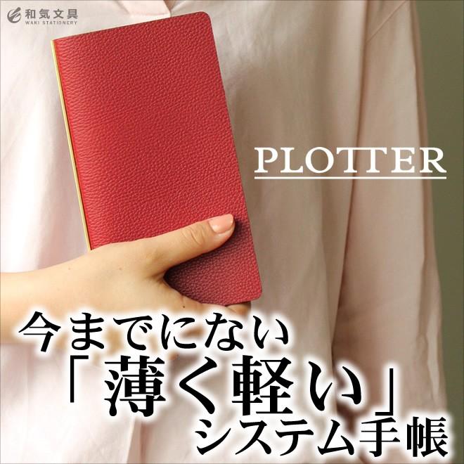 プロッター手帳