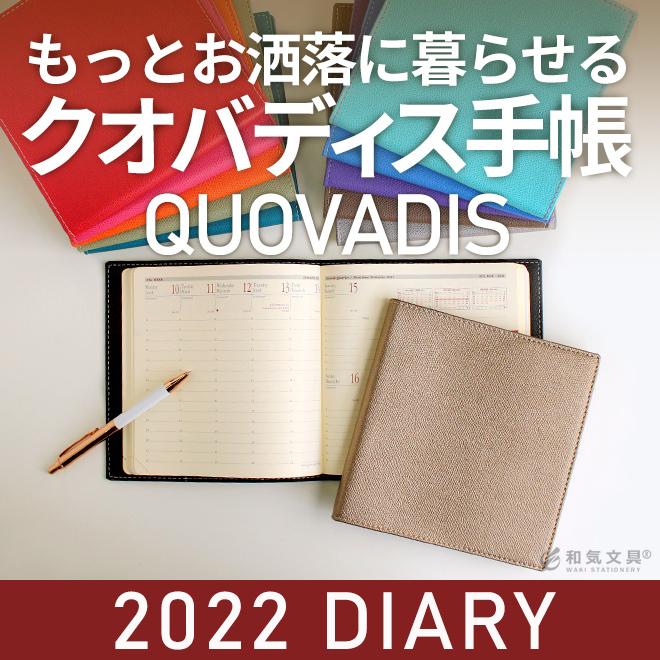 【手帳 2022年】クオバディス QUOVADIS 週間 バーチカル(時間軸タテ)16×16cm正方形 エグゼクティブノート クラブ