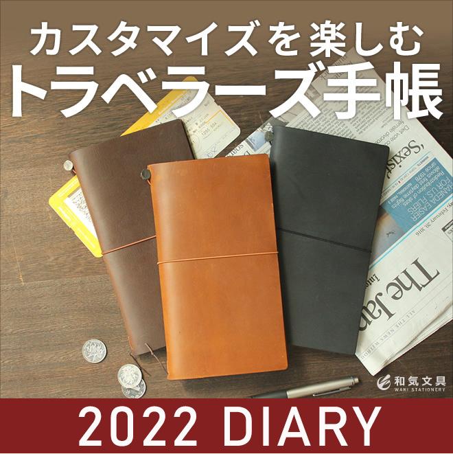 【手帳 2022年】トラベラーズノート TRAVELER'S Notebook 月間ダイアリー + 無地ノート セット