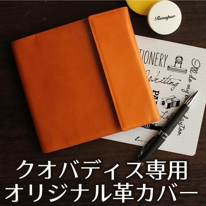 和気文具オリジナル クオバディス エグゼクティブサイズ専用 レザーカバー