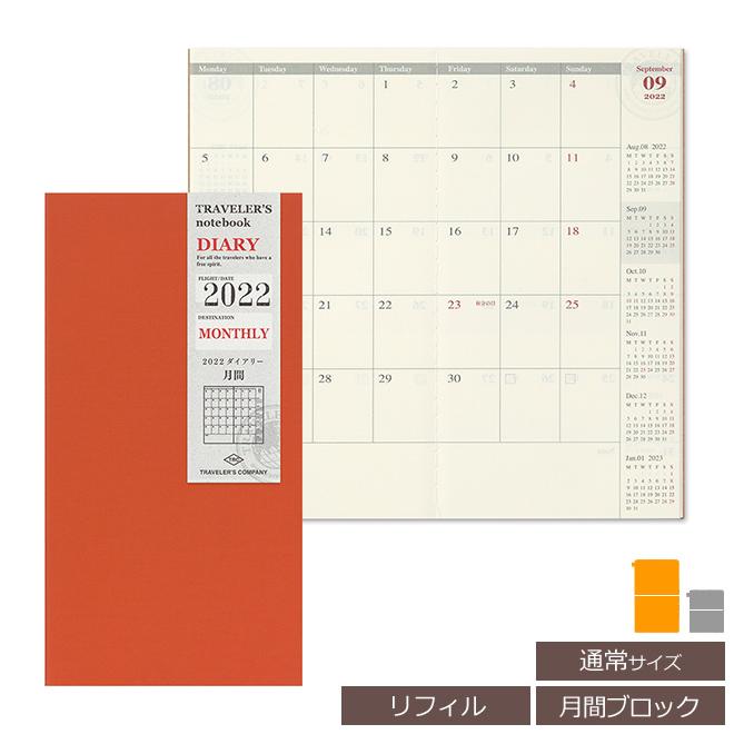 【手帳 2020年】トラベラーズノート TRAVELER'S Notebook 月間ダイアリー リフィル(レフィル)