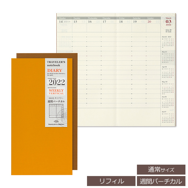 【手帳 2020年】トラベラーズノート TRAVELER'S Notebook 週間バーチカル (時間軸タテ) ダイアリー リフィル(レフィル)
