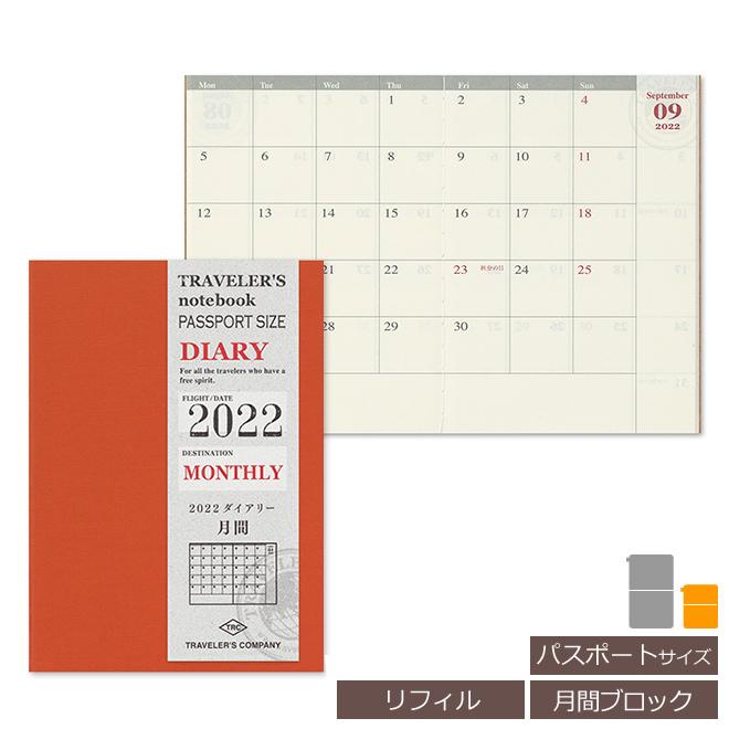 【手帳 2020年】トラベラーズノート TRAVELER'S Notebook パスポートサイズ 月間ダイアリー リフィル(レフィル)
