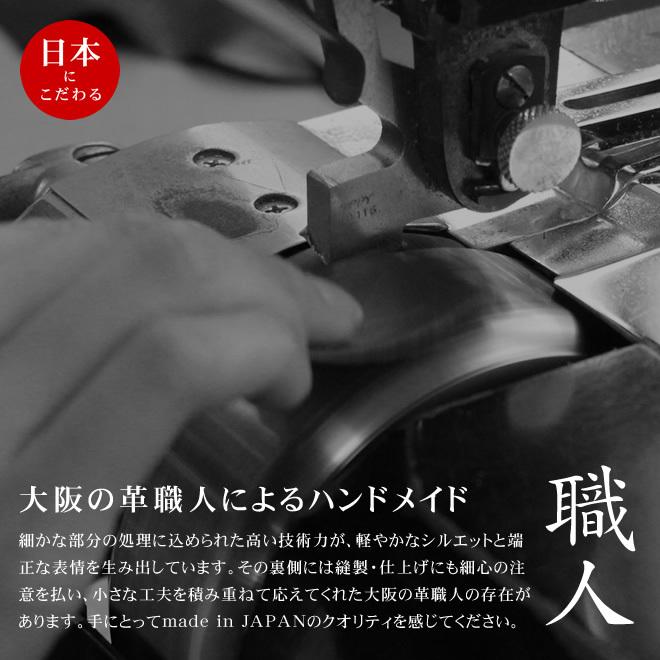 大阪の革職人によるハンドメイド