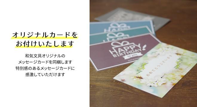 オリジナルカードをお付けします