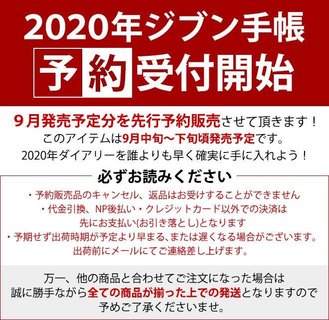 【手帳 2020年】コクヨ KOKUYO ジブン手帳 2020 ファーストキット スタンダードカバータイプ レギュラーA5スリム