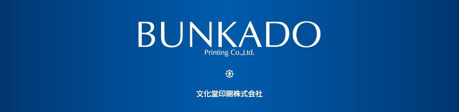 文化堂印刷株式会社のお店