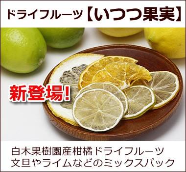 安心にこだわった国産柑橘のドライフルーツ【いつつ果実】