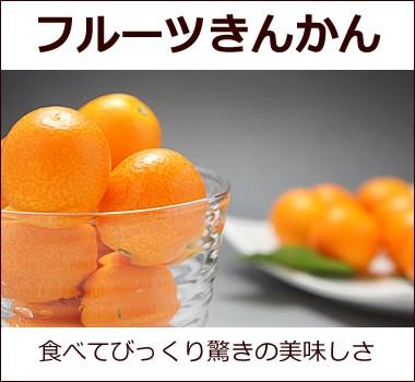 びっくりするくらいの甘さ【フルーツきんかん】