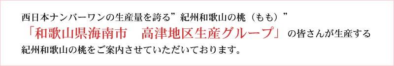 和歌山県海南市高津地区の生産グループから直送