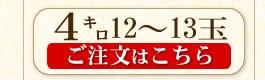 特選ギフト4キロ12〜13玉