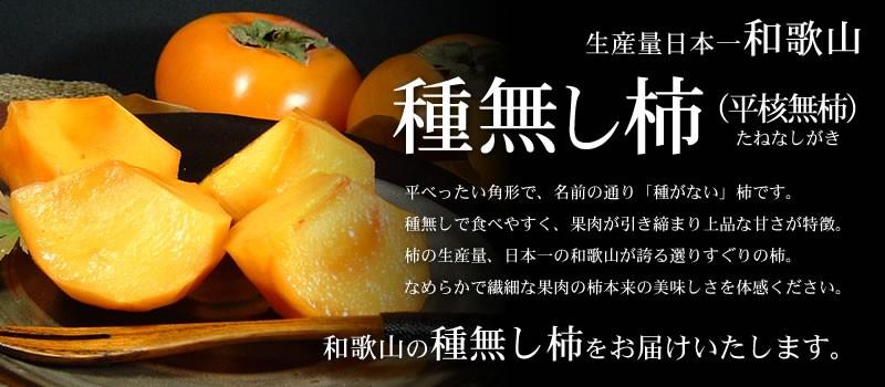 和歌山の「種無し柿」をお届けいたします