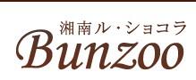 湘南ル・ショコラBunzoo