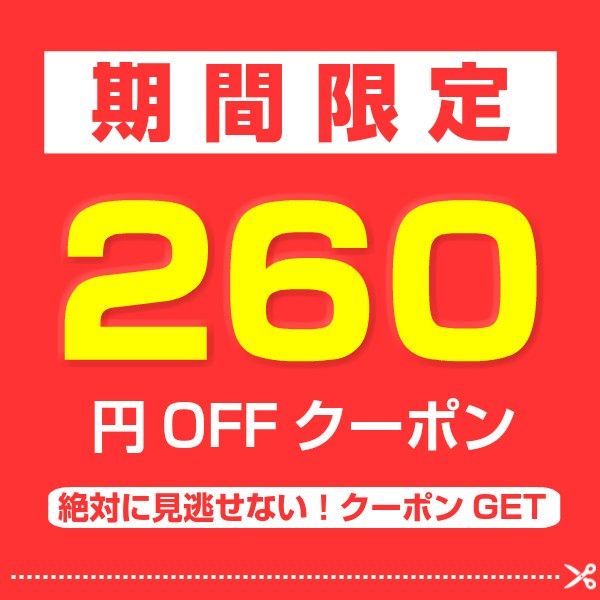 【まとめ買いが断然お得!】対象商品260円OFFクーポン!