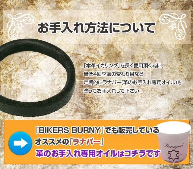 BIKERS BURNYの本革イカリングレザーブレスレットのお手入れ方法