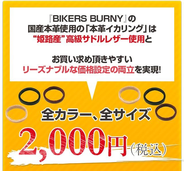 BIKERS BURNYの本革イカリングレザーブレスレットは全カラー全サイズ2000円のお買い得価格