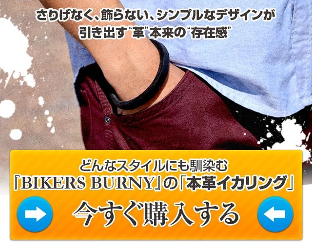 BIKERS BURNYの本革イカリングレザーブレスレットを今すぐ購入