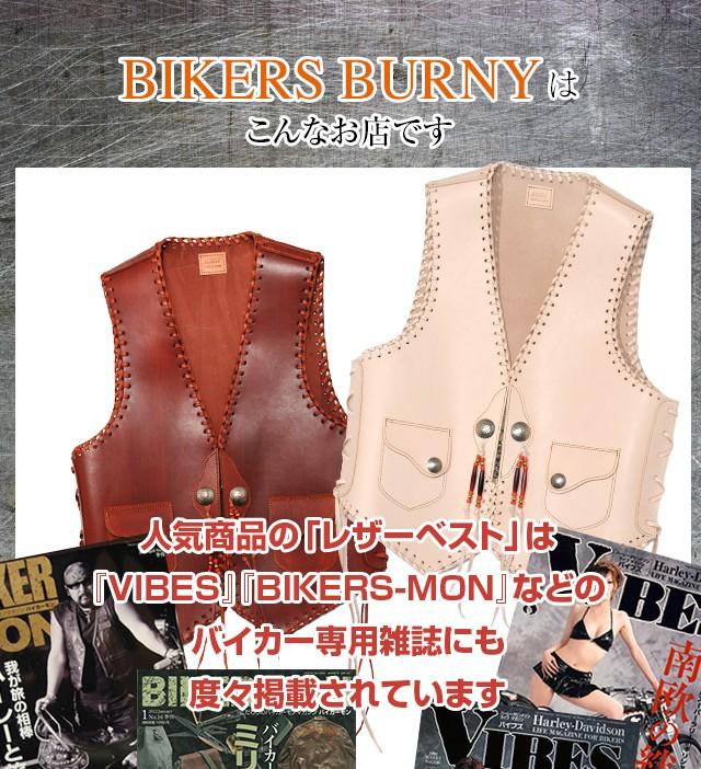 レザーベストでお馴染みの革製品を販売するBIKERS BURNYはこんなお店です