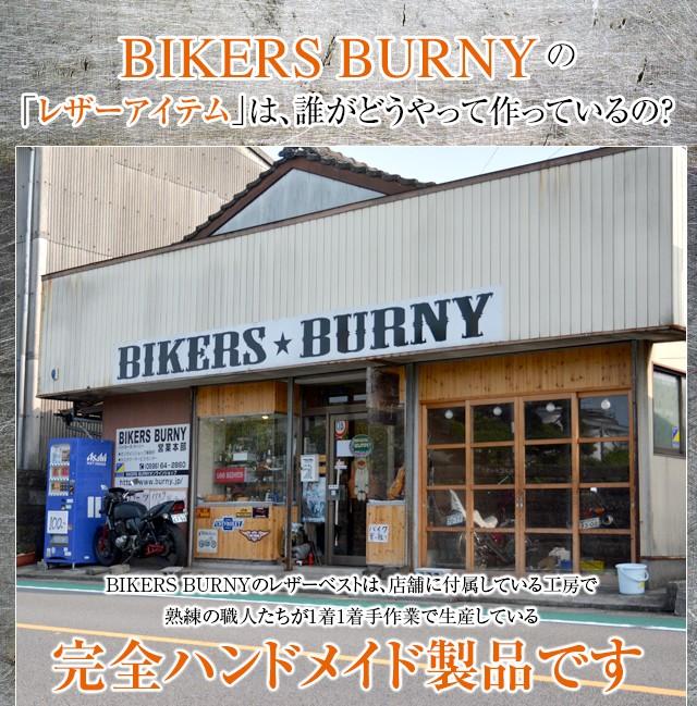 BIKERS BURNYの革製品の工房について