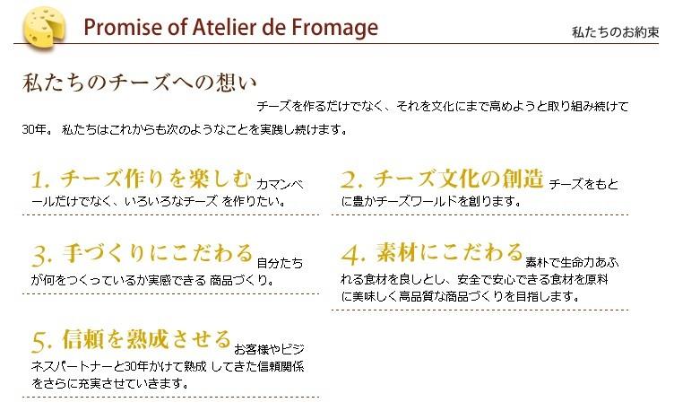 アトリエ・ド・フロマージュ