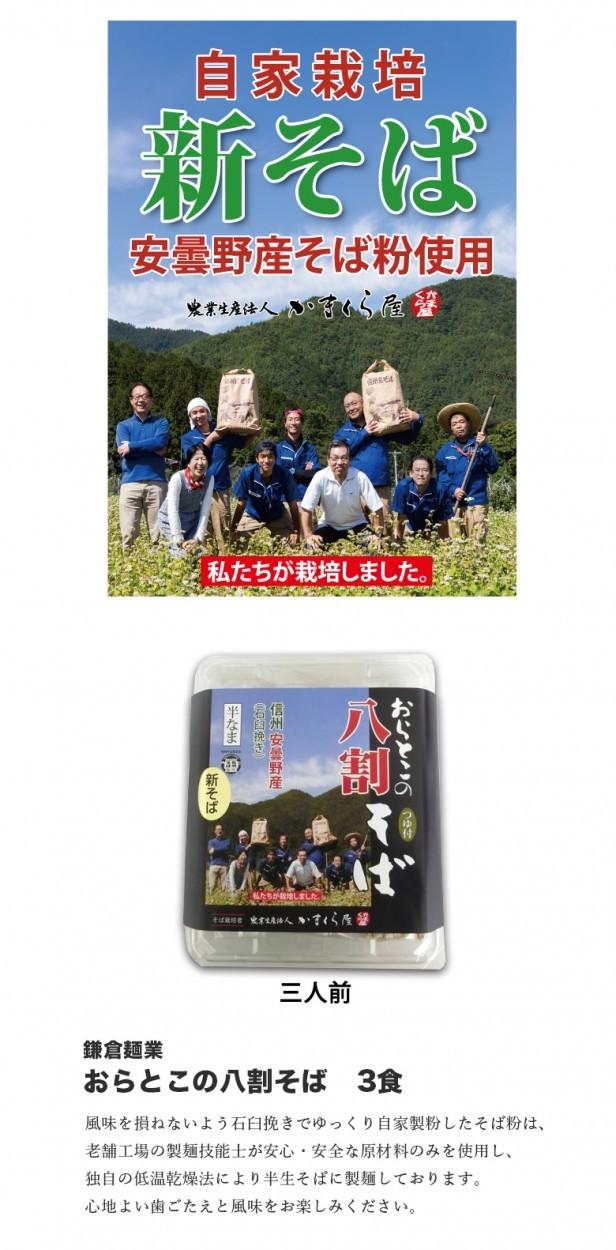 鎌倉麺業おらとこの八割そば3食紹介02