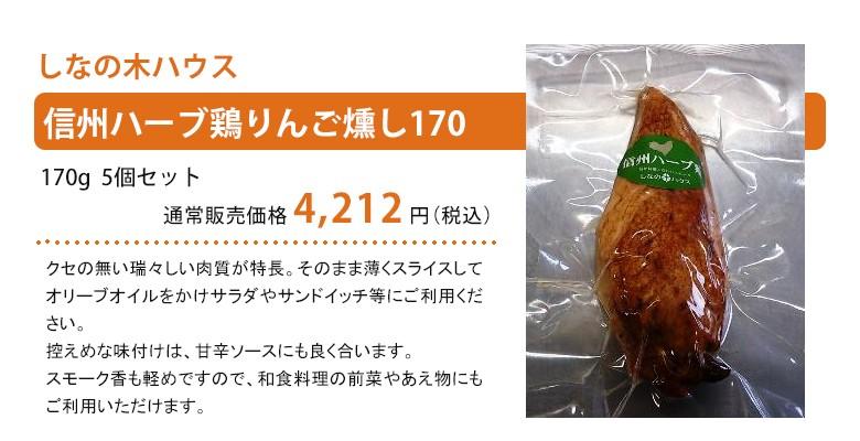 信州ハーブ鶏りんご燻し170紹介
