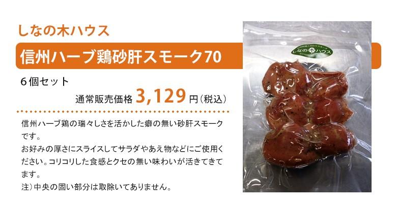 信州ハーブ鶏砂肝スモーク70紹介