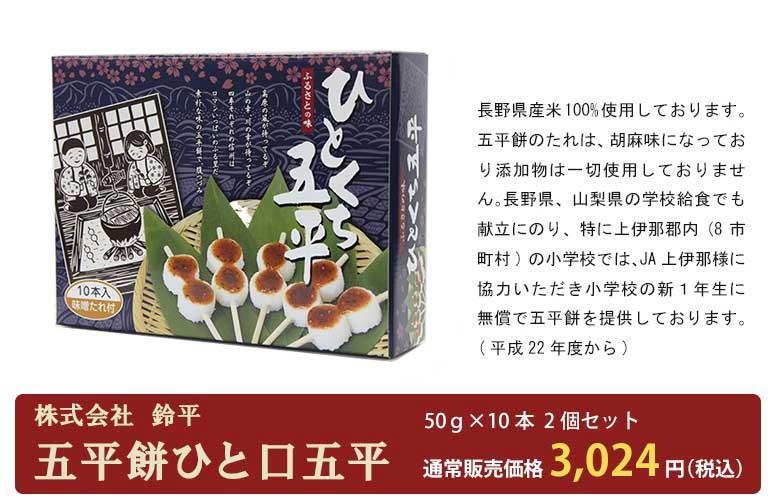 株式会社鈴平 五平餅ひと口五平 紹介