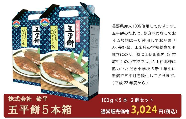 株式会社鈴平 五平餅5本箱 紹介