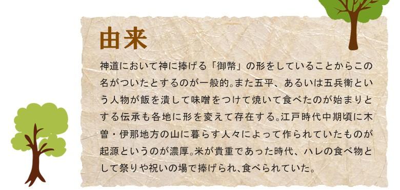 株式会社鈴平 五平餅ひと口五平イメージ2