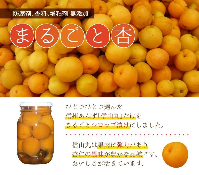 まるごと杏