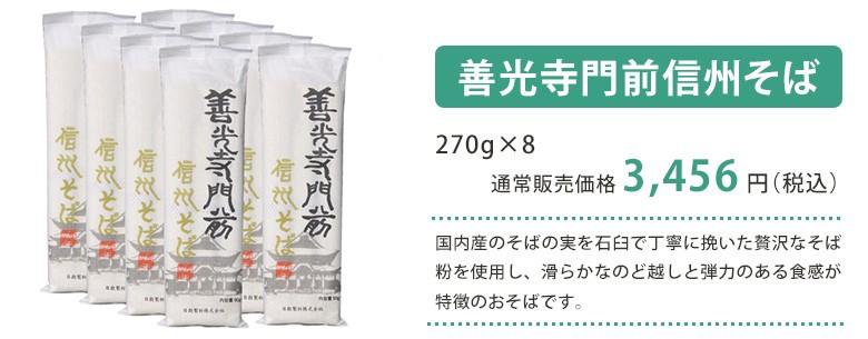 日穀製粉株式会社紹介3善光寺門前信州そば
