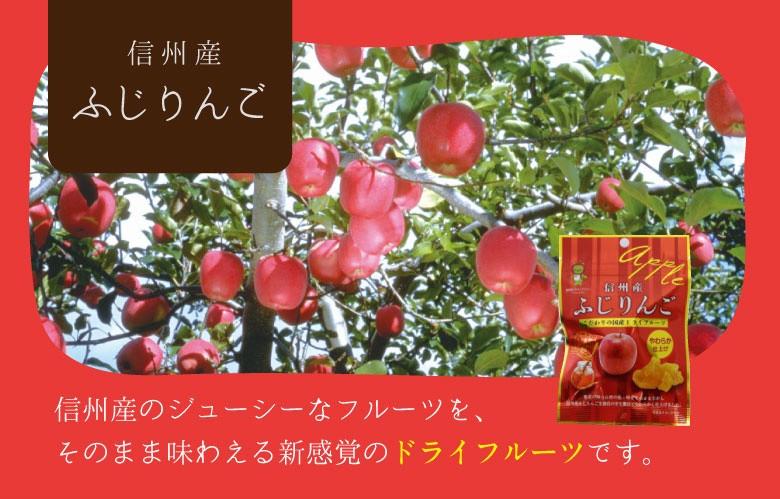 信州産ふじりんご 株式会社外松